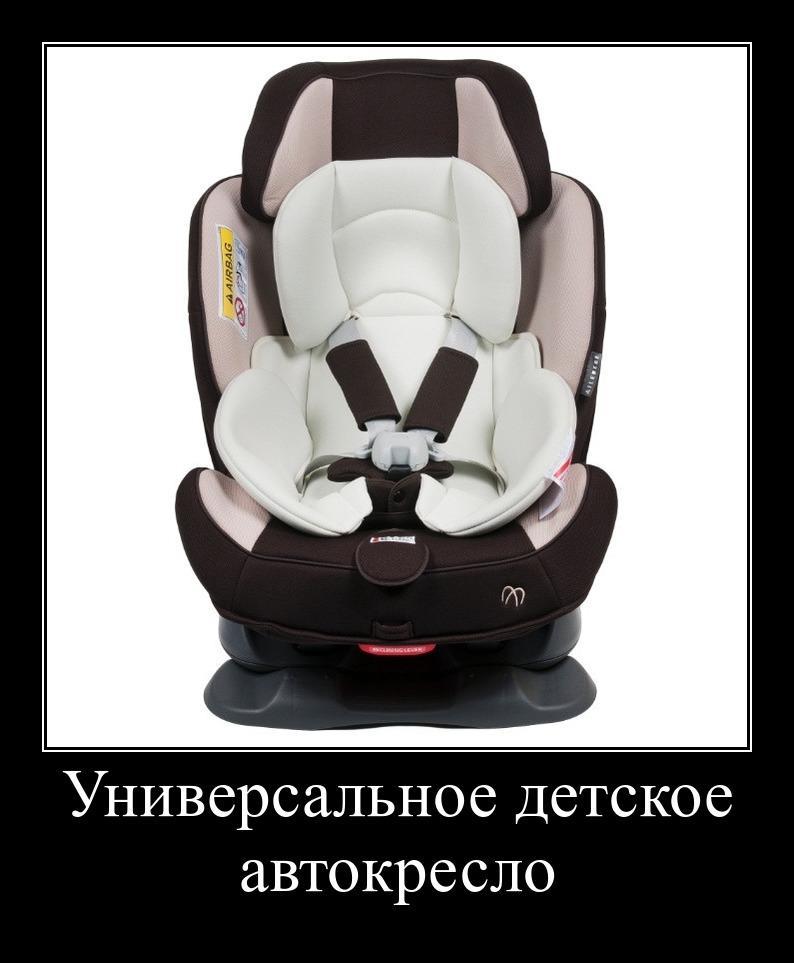 universalnoye-detskoye-avtokreslo-1