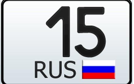 15 и 115 регион — это какая область России