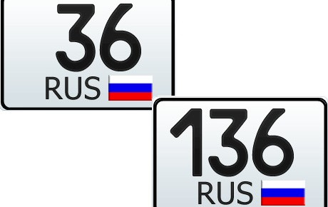 36 и 136 регион — это какая область России