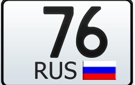 76 и 176 регион — это какая область России