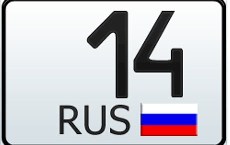 14 регион — это какая область России