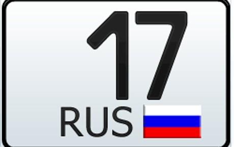 17 регион — это какая область России
