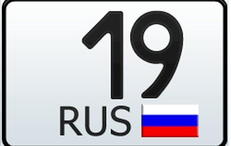 19 и 119 регион — это какая область России