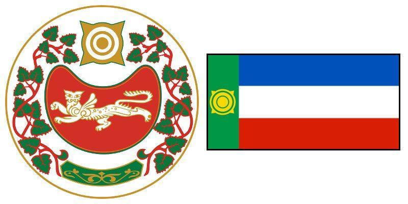 Герб и Флаг 19 и 119 региона