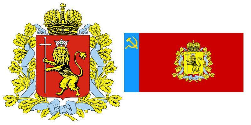 Герб и Флаг 33 региона