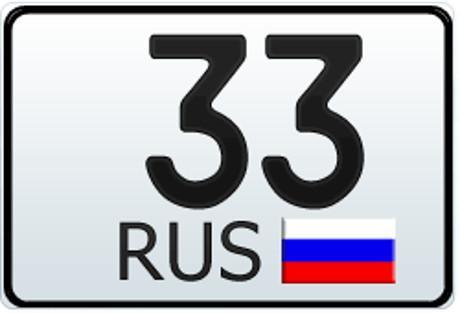 33 регион  - это какая область России