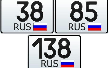 38, 85 и 138 регион  — это какая область России