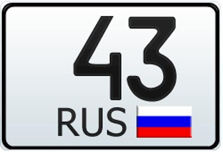 43 регион - это какая область России