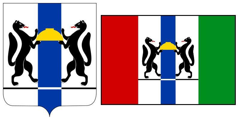 Герб и Флаг Новосибирской области