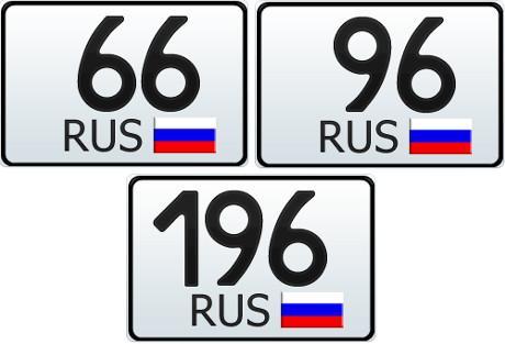 66, 96 и 196 регион - это какая область России