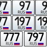 77, 97, 99, 177, 197, 199, 777 и 797 регион  — это какая область России