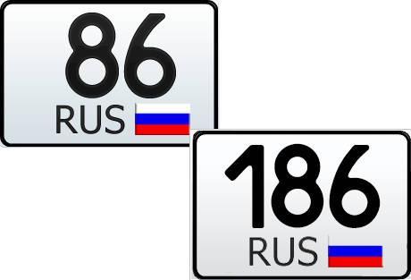 86 и 186 регион - это какая область России
