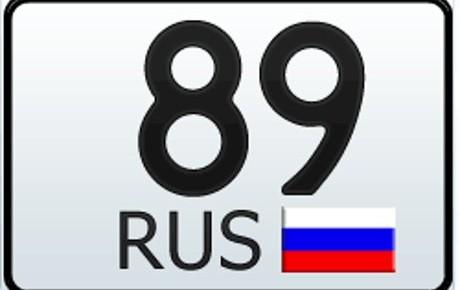 89 регион — это какая область России