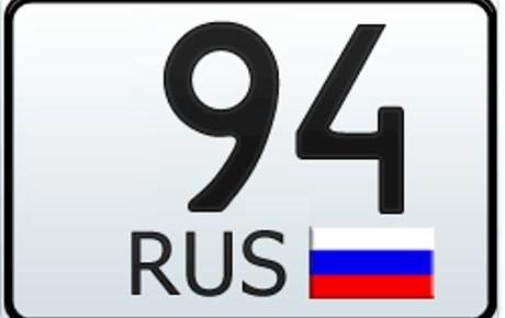 94 регион — это какая область России