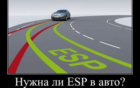 Что такое esp в автомобиле и для чего он нужен?