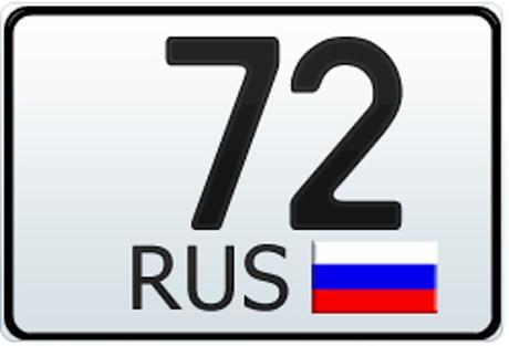 72 регион - это какая область России