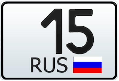 15 регион на знаке