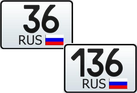 36 и 136 регион - это какая область России
