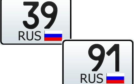 39 и 91 регион — это какая область России