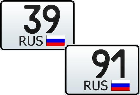 39 и 91 регион - это какая область России