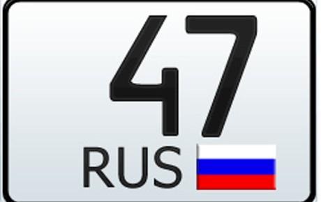 47 регион — это какая область России