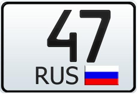 47 регион на знаке