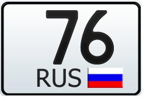 76 и 176 регион - это какая область России