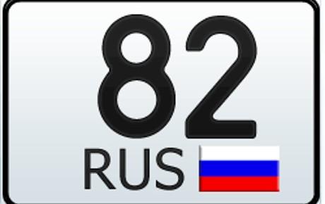 82 регион — это какая область России