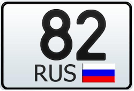82 регион - это какая область России