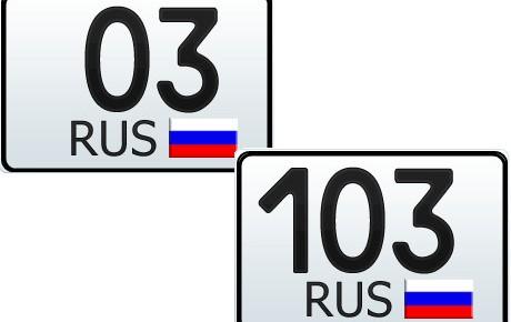 03 и 103 регион — это какая область России