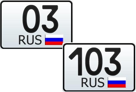 03 и 103 регион на знаке