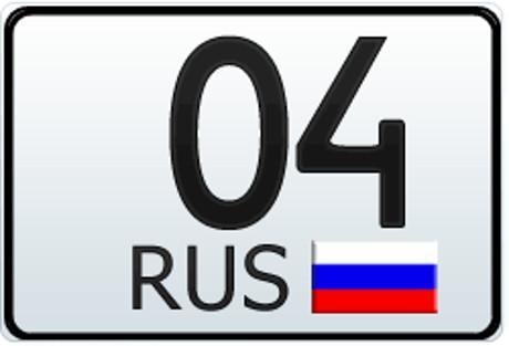 04 регион - это какая область России
