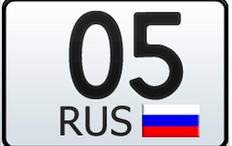 05 регион — это какая область России