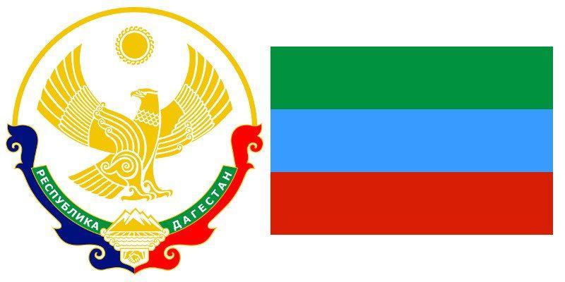 Герб и Флаг 05 региона