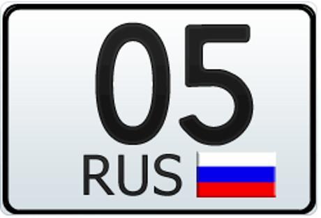 05 регион на знаке