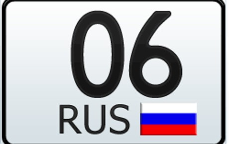 06 регион — это какая область России