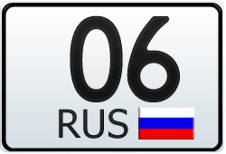 06 регион - это какая область России