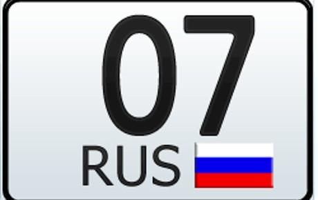 07 регион — это какая область России