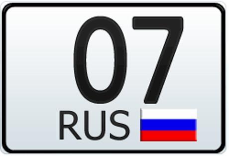 07 регион - это какая область России