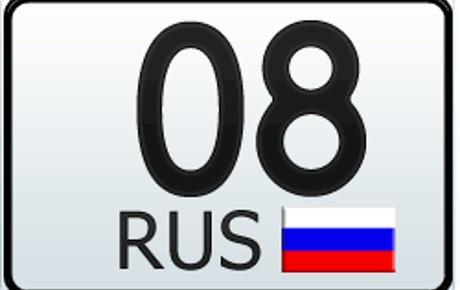 08 регион — это какая область России