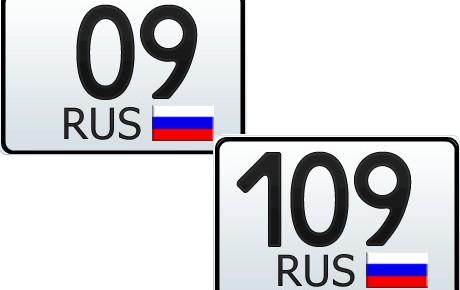 09 и 109 регион — это какая область России