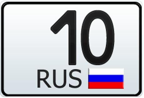 10 регион на знаке