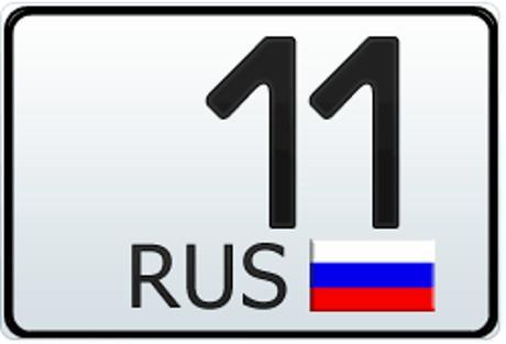11 и 111 регион - это какая область России