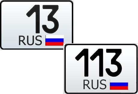 13 и 113 регион на знаке