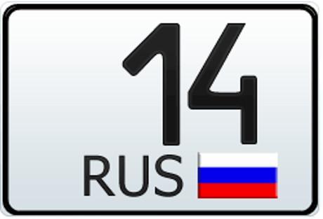 14 регион на знаке