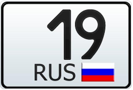 19 и 119 регион - это какая область России