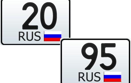 20 и 95 регион  — это какая область России