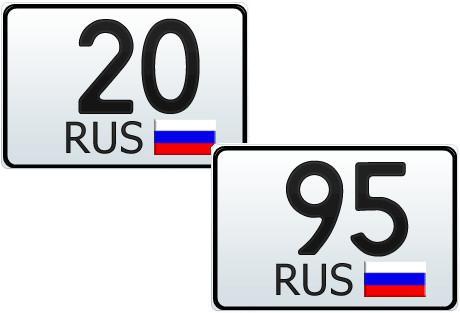 20 и 95 регион  - это какая область России