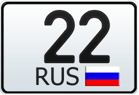 22 и 122 регион  - это какая область России