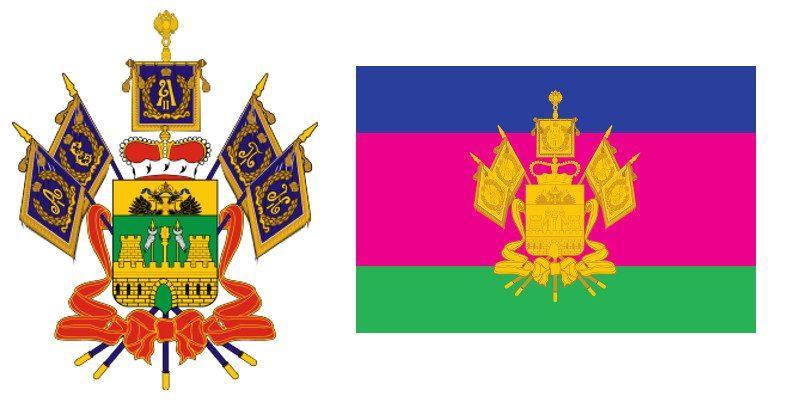Герб и Флаг 23, 93 и 123 региона